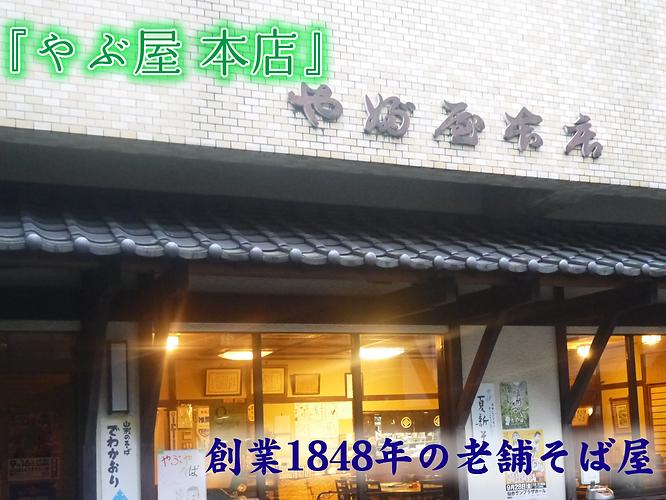 看板_やぶ屋.png