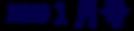 1月号(紺色).png