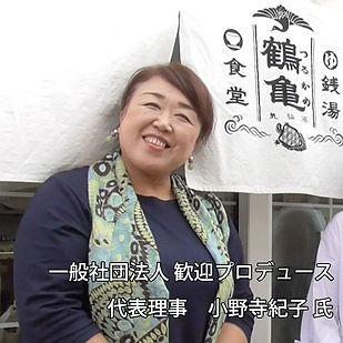 鶴亀食堂_ 小野寺氏(文字大) .jpg