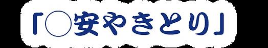 ロゴ_◯安やきとり.png