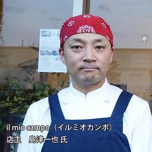 イルミオカンポ_島津氏 .jpg