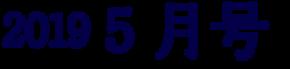 5月号(紺色).png
