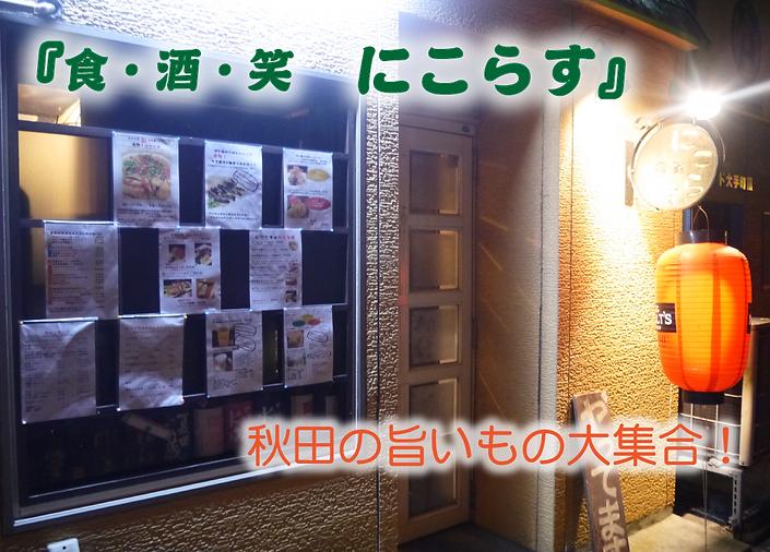 看板_にこらす2-01.png