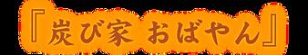 ロゴ_おばやん.png