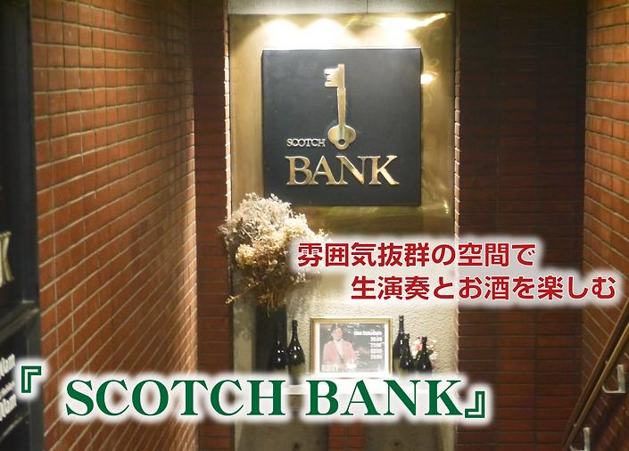 看板_SCOTCHBANK.png