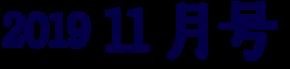 11月号(紺色).png