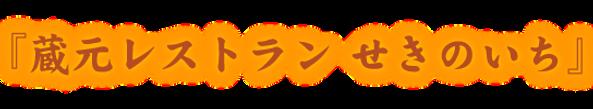 ロゴ_せきのいち.png