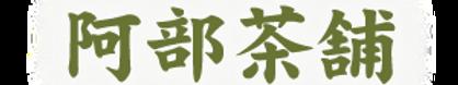 ロゴ_阿部茶舗.png