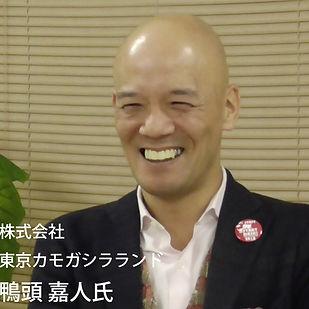 鴨頭氏(文字大).jpg