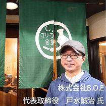 BOE_戸水氏(文字大).jpg