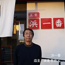 浜一番.渡邉氏(文字小).png