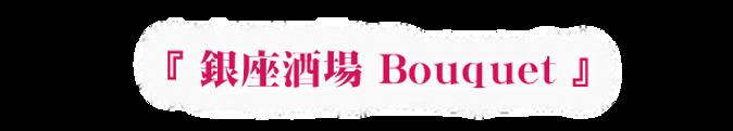 ロゴ_銀座酒場.png