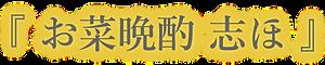 ロゴ_志ほ.png