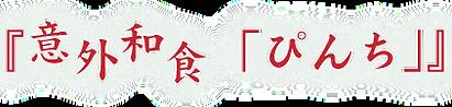 ロゴ_ぴんち2.png