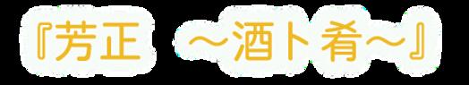 ロゴ_芳正.png