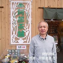 阿部茶舗_阿部氏(文字小).jpg