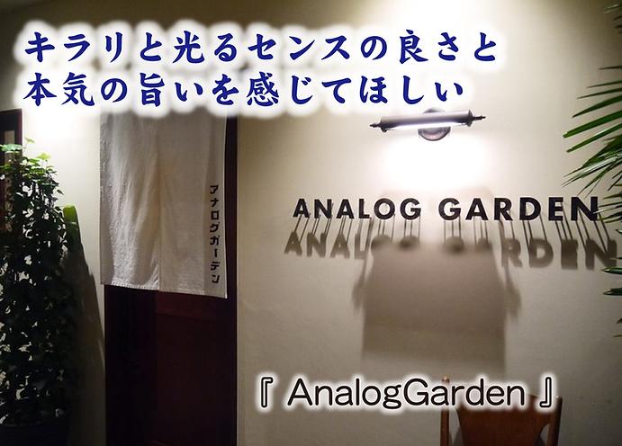 看板_アナログガーデン.png
