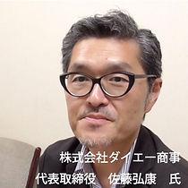 ダイエー_佐藤氏(文字大).jpg