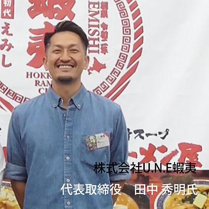 北海道レストラン_田中氏.jpg