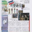 2006 Presse Japon.jpg