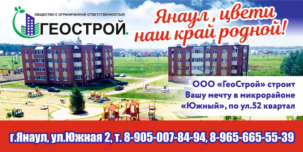 """г.Янаул МКР""""Южный"""" ул.Южная,9"""