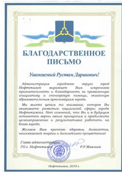 Благодарственное письмо Нефтекамск