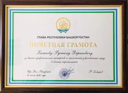 Почетная грамота от Хабирова Р.Ф.
