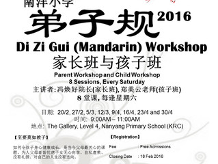 Di Zi Gui Parent-Child Workshop 2016 Registration