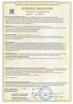 Сертифкат ТР ТС.jpg