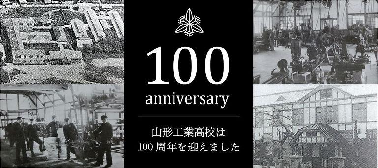 100周年記念.jpg