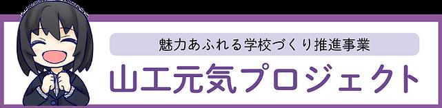 山工元気プロジェクトバナー.png