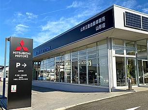 山形三菱自動車_山形店.jpg