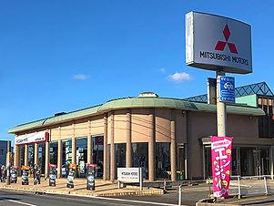 山形三菱自動車_酒田店.jpg