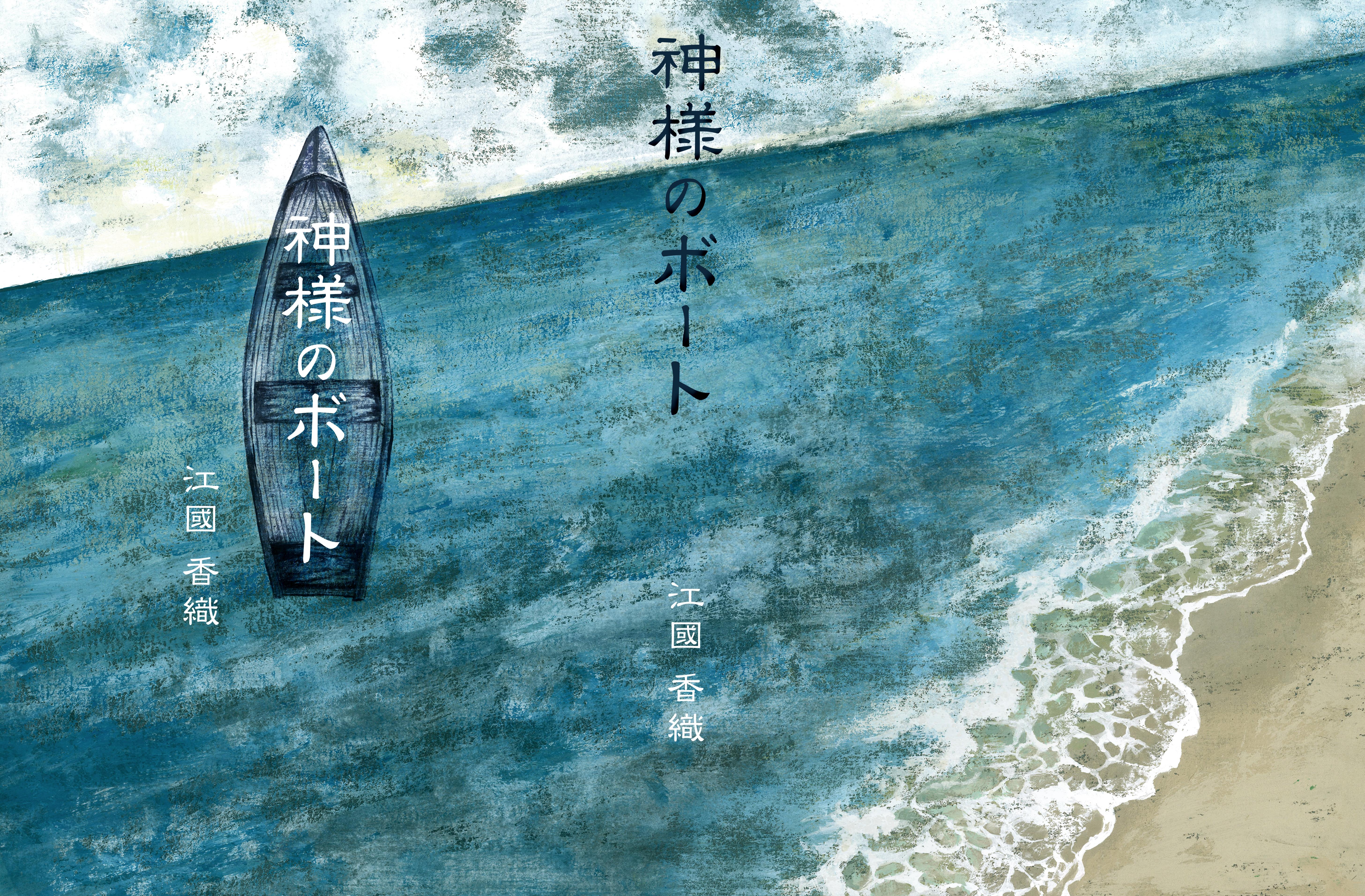 Kamisamanoboat