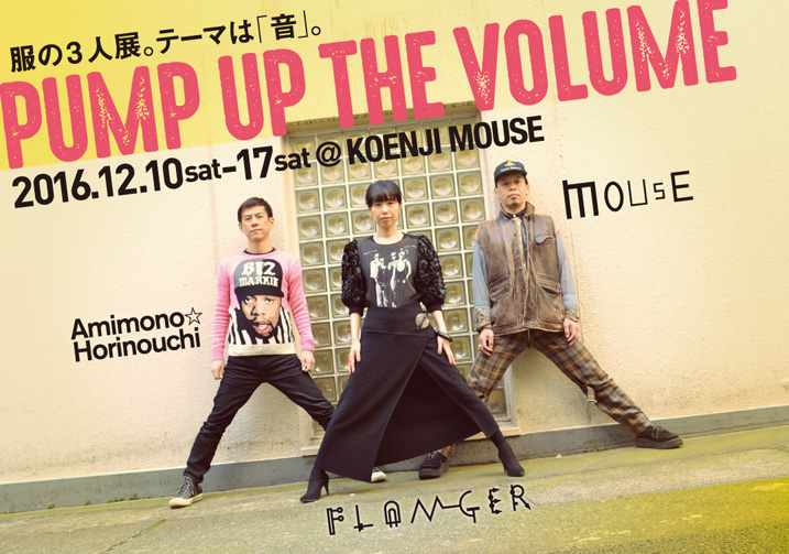 exhibition / Pump up the volume
