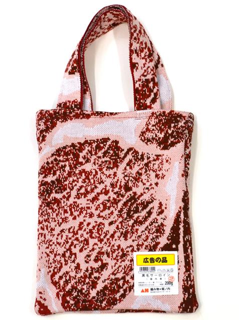 Meat Bag