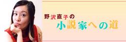 野沢直子さんのブログ