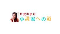 野沢直子 小説家への道