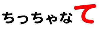 ロゴ1.output.jpg