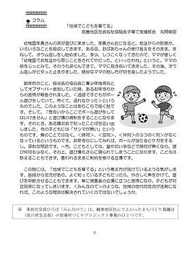 みんなのて通信・vol.17-8.jpg