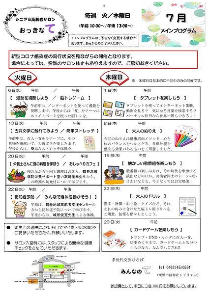 ポスター・7月.jpg