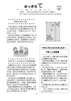 みんなのて通信・vol.20-5.jpg
