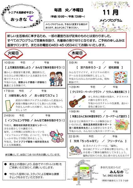 ポスター・11月.jpg