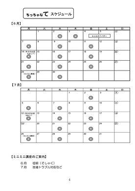 みんなのて通信・vol.20-4.jpg