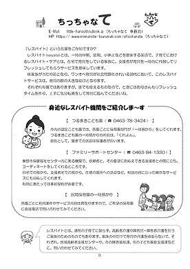 みんなのて通信・vol.20-3.jpg