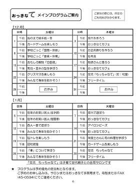 みんなのて通信・vol.17-6.jpg