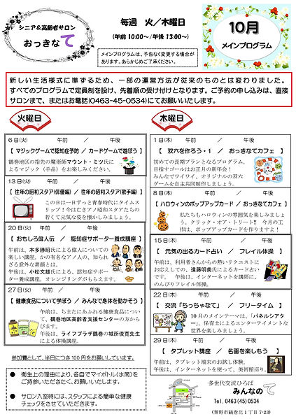ポスター・10月_page-0001.jpg