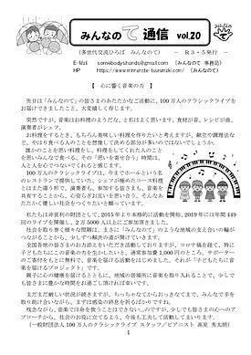 みんなのて通信・vol.20-1.jpg