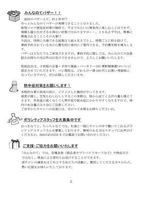 みんなのて通信・vol.20-2.jpg