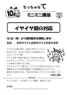 ミニミニ講座チラシ・10月.jpg